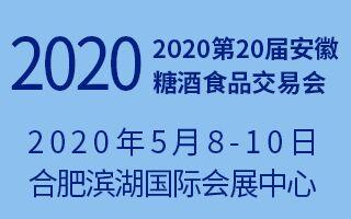 2020第20屆安徽國際糖酒食品交易會