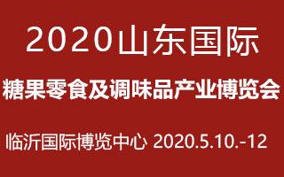 2020山东国际糖果零食及调味品产业博览会