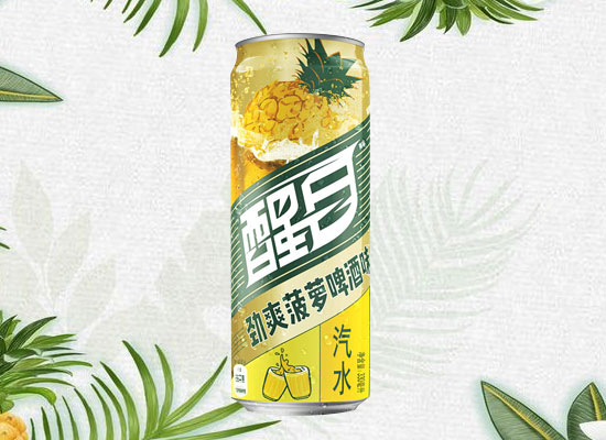 可口可樂推醒目菠蘿啤汽水,賦予品牌新的生命力