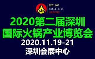 2020第二届深圳国际火锅产业博览会