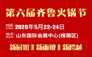 2020中国火锅产业链博览会暨第六届齐鲁火锅节