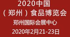 2020中国(郑州)食品博览会
