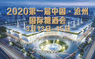 2020第1届沧州国际糖酒会