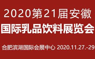 2020第21屆安徽國際乳品飲料展覽會