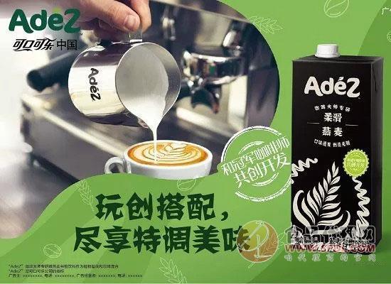 看好植物基飲料市場,可口可樂推出新品AdeZ植物基飲料