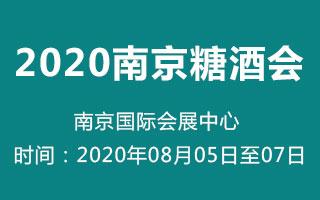 2020第八屆中國(南京)國際糖酒食品交易會