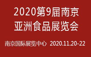 2020第9屆南京-亞洲食品展覽會