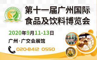 第十一屆廣州國際食品及飲料博覽會