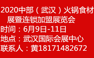 2020中部(武漢)火鍋食材展暨連鎖加盟展覽會