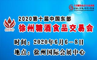 2020第10屆徐州糖酒食品交易會