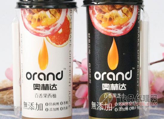 奥林达百香果饮料价格是多少,每一口都是幸福感爆棚