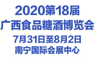 2020第18届广西食品糖酒博览会