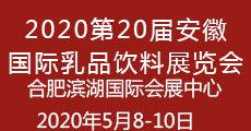 2020第20届安徽国际乳品饮料展览会