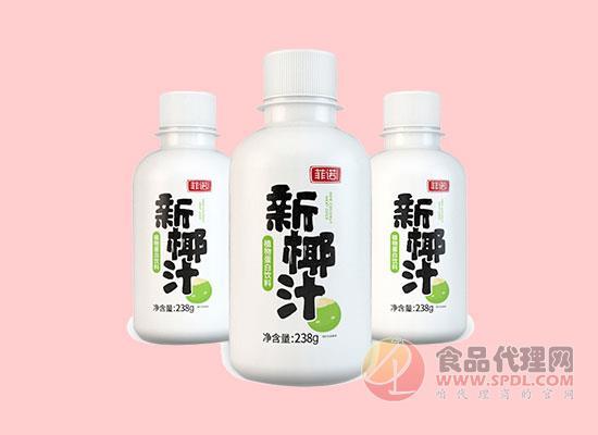 深入新鮮領域,菲諾發布更新鮮的椰汁作為產品目標