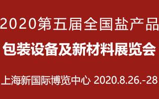 2020第五屆全國鹽產品包裝設備及新材料展覽會
