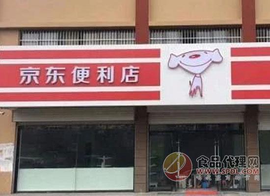 京東超市與百事展開合作