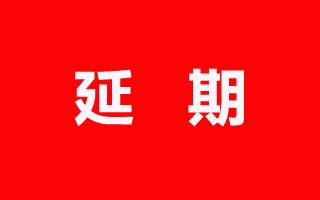关于第十一届中国国际现代农业博览会的通告
