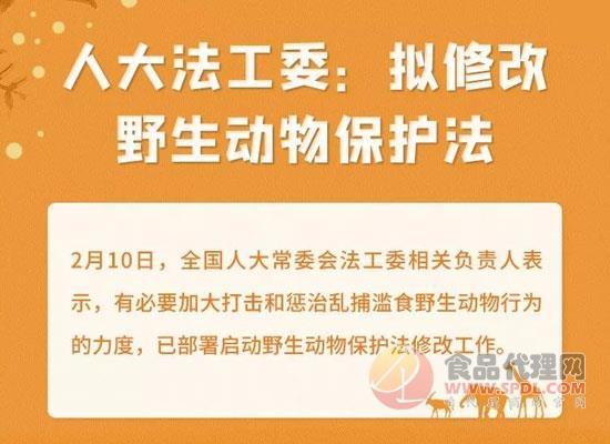 陕西安康打击野生动物交易,加强食品安全监控