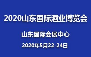 2020第14屆中國(山東)國際酒業博覽會