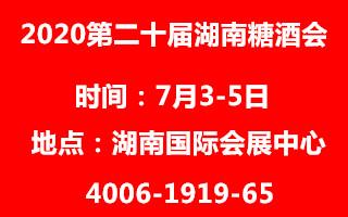 2020第二十屆湖南糖酒食品交易會