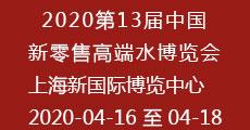 2020第13屆中國新零售高端水博覽會