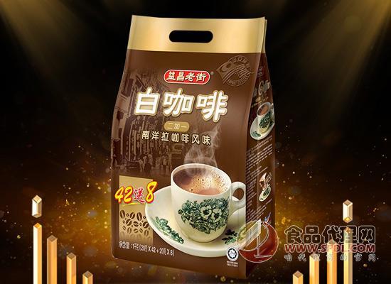 益昌老街速溶咖啡好在哪里,来自马来西亚的经典味道
