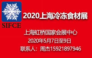 2020上海國際冷凍食材展
