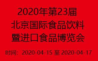 2020第23屆北京國際食品飲料暨進口食品博覽會