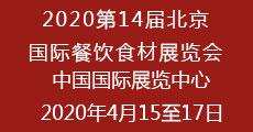 2020第14屆北京國際餐飲食材展覽會