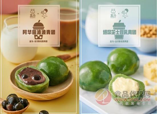 盒馬與喜茶聯名推出兩種口味奶茶青團,僅一個小時售完