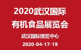 2020武漢國際有機食品展覽會