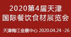 2020第4屆天津國際餐飲食材展覽會