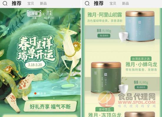 奈雪的茶正式登陸天貓,加速布局其數字化新零售