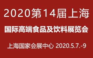 2020第14屆上海國際高端食品及飲料展覽會