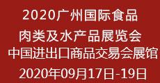 2020廣州國際食品肉類及水產品展覽會