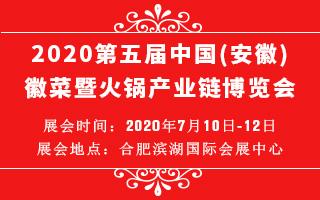 2020第五屆中國(安徽)徽菜暨火鍋產業鏈博覽會