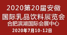 2020第20屆安徽國際乳品飲料展覽會