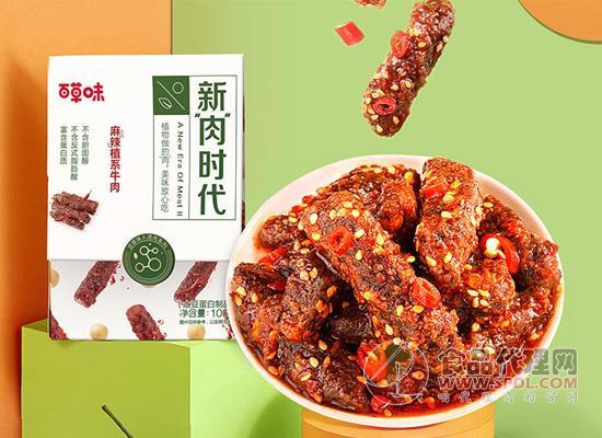 百草味第二款人造肉零食——麻辣植系牛肉上市!