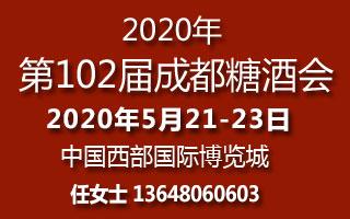 2020年第102屆成都糖酒會