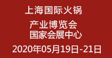 2020上海國際火鍋產業博覽會