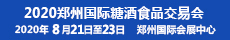 2020第二十五届中国(郑州)国际糖酒食品交易会