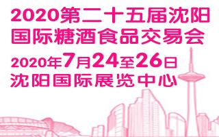 2020第二十五屆沈陽國際糖酒食品交易會