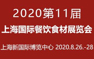 2020年第11屆上海國際餐飲食材展覽會