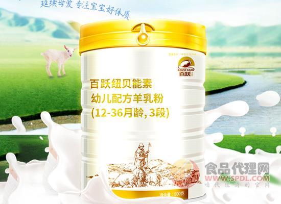 百跃羊奶粉价格是多少,激发天生?;ち? />                         </a>                         <div class=
