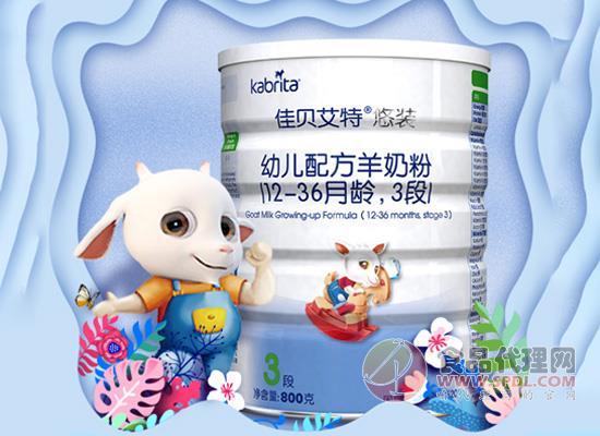 佳贝艾特羊奶粉特点是什么,荷兰原装进口