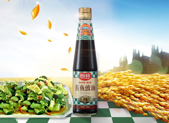 廚邦蒸魚豉油味道如何,傳承南派醬油工藝