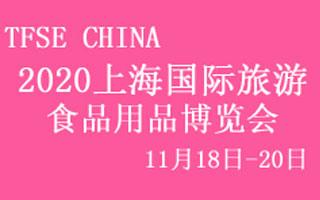 2020中國(上海)國際旅游食品用品博覽會
