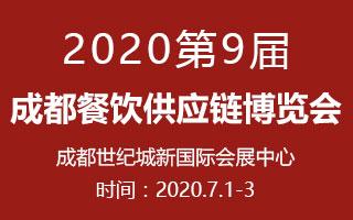 2020第9届成都餐饮供应链博览会