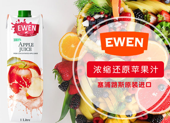 意文苹果汁价格是多少,让你品味异国果汁的美味