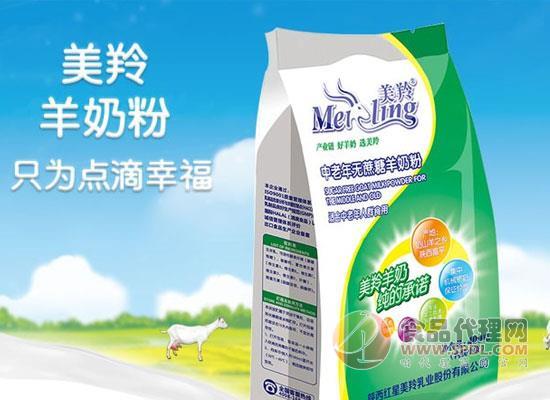 美羚成人羊奶粉價格是多少,送長輩更顯心意